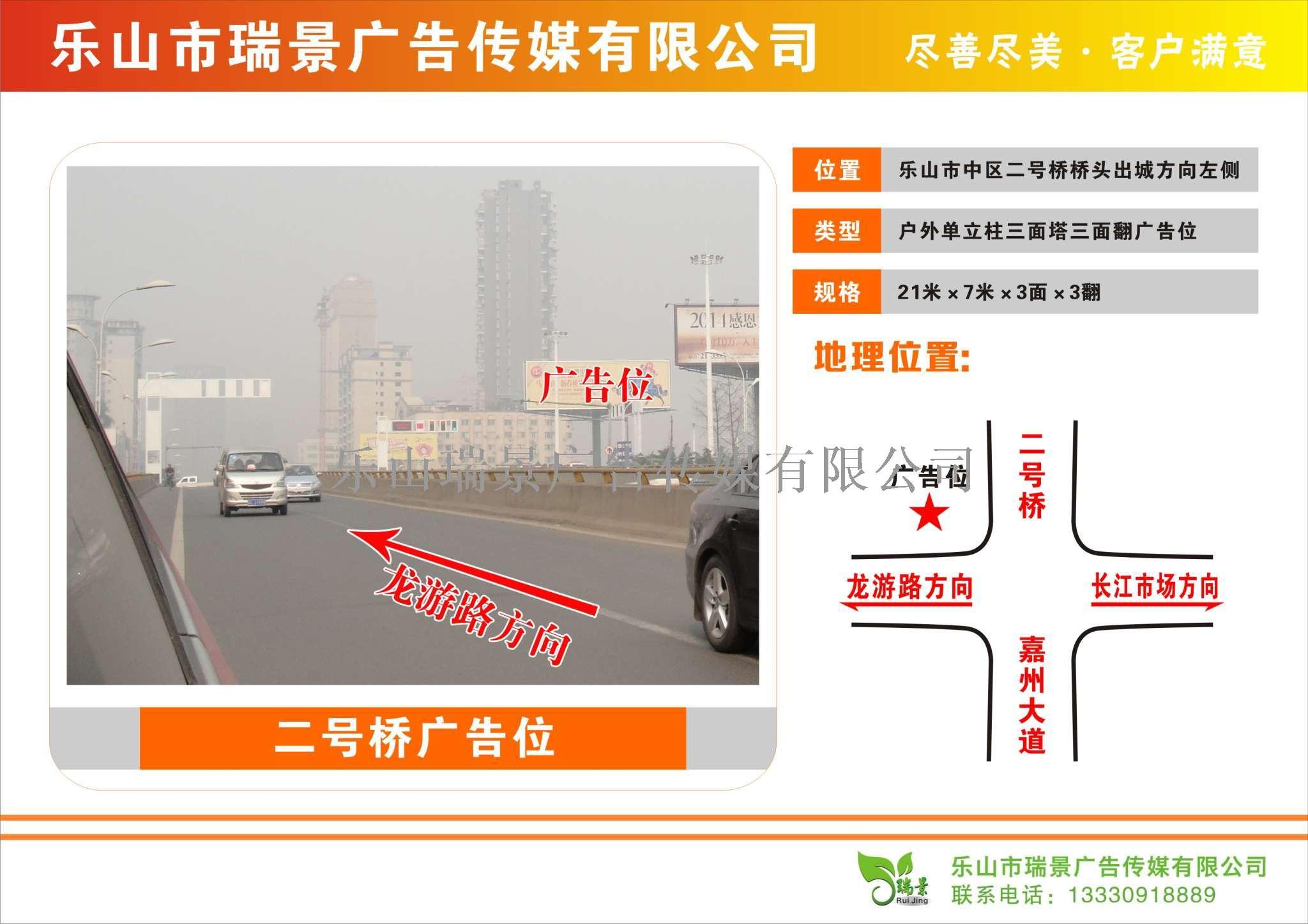 乐山未来(瑞景)广告传媒有限公司(公交车身广告,公交车载电视广告代理